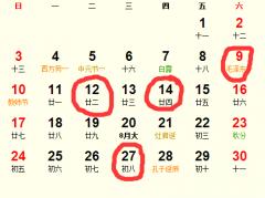 2017年9月拆卸吉日完整版_2017年9月适合拆卸的日子