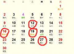 2017年4月安门吉日完整版_2017年4月适合安门的日子