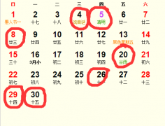 2018年4月安床吉日完整版_2018年4月适合安床的日子