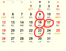 2018年8月安床吉日完整版_2018年8月适合安床的日子