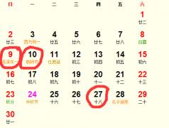 2018年9月安床吉日完整版_2018年9月适合安床门的日子