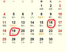 2018年11月安门吉日完整版_2018年11月适合安门的日子