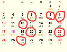 2018年5月拆卸吉日完整版_2018年5月适合拆卸的日子