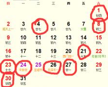 2018年12月拆卸吉日完整版_2018年12月适合拆卸的日子