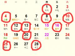 2018年2月出行吉日完整版_2018年2月适合出行的日子