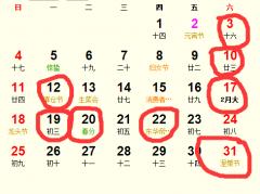 2018年3月出行吉日完整版_2018年3月适合出行的日子