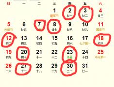 2018年8月出行吉日完整版_2018年8月适合出行的日子