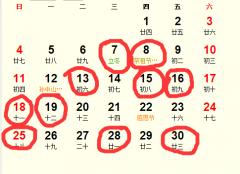 2018年11月出行吉日完整版_2018年11月适合出行的日子