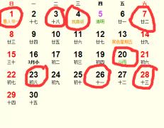 2018年4月订婚吉日完整版_2018年4月适合订婚的日子