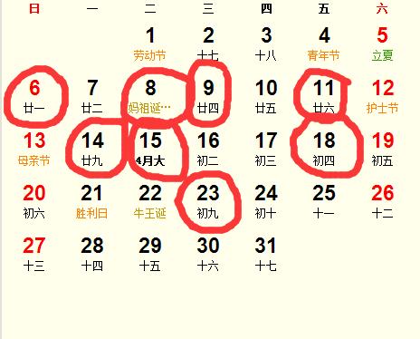 2018年5月订婚吉日完整版_2018年5月适合订婚的日子