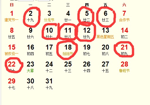 2018年7月订婚吉日完整版_2018年7月适合订婚的日子