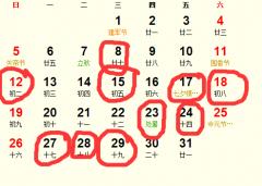 2018年8月订婚吉日完整版_2018年8月适合订婚的日子