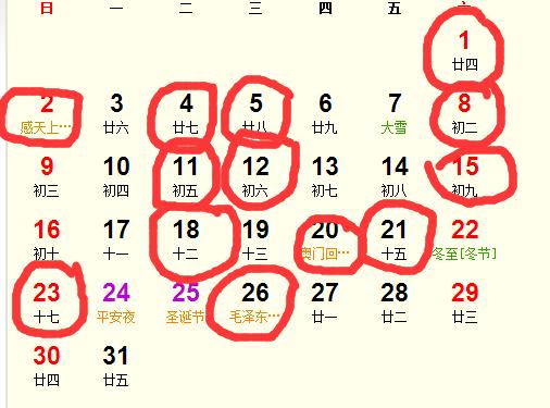 2018年12月订婚吉日完整版_2018年12月适合订婚的日子