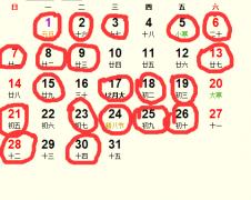 2018年1月祭祀吉日完整版_2018年1月适合祭祀的日子
