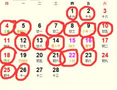 2018年2月祭祀吉日完整版_2018年2月适合祭祀的日子