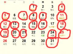 2018年8月祭祀吉日完整版_2018年8月适合祭祀的日子