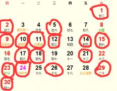 2018年9月祭祀吉日完整版_2018年9月适合祭祀的日子