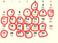 2018年11月祭祀吉日完整版_2018年11月适合祭祀的日子