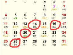 2018年3月开业吉日完整版_2018年3月适合开业的日子