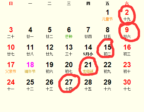 2018年6月开业吉日完整版_2018年6月适合开业的日子