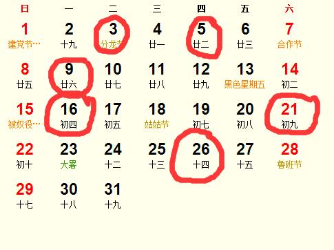 2018年7月开业吉日完整版_2018年7月适合开业的日子