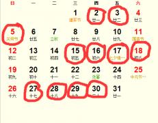 2018年8月开业吉日完整版_2018年8月适合开业的日子
