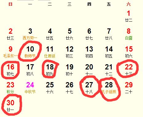 2018年9月开业吉日完整版_2018年9月适合开业的日子