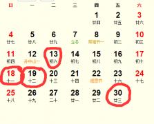 2018年11月开业吉日完整版_2018年11月适合开业的日子