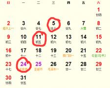 2018年12月开业吉日完整版_2018年12月适合开业的日子