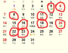 2018年1月纳财吉日完整版_2018年1月适合纳财的日子