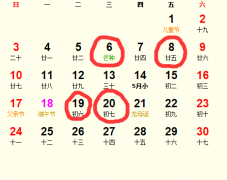 2018年6月纳财吉日完整版_2018年6月适合纳财的日子