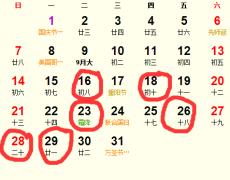 2018年10月纳财吉日完整版_2018年10月适合纳财的日子