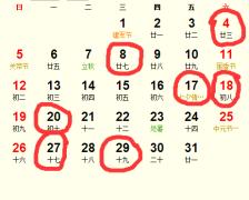 2018年8月纳财吉日完整版_2018年8月适合纳财的日子