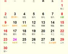 2018年9月纳财吉日完整版_2018年9月适合纳财的日子