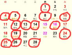 2018年2月祈福吉日完整版_2018年2月适合祈福的日子