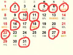 2018年7月祈福吉日完整版_2018年7月适合祈福的日子