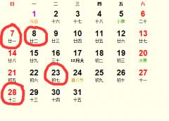 2018年1月求子吉日完整版_2018年1月适合求子的日子