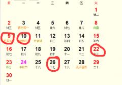 2018年9月求子吉日完整版_2018年9月适合求子的日子