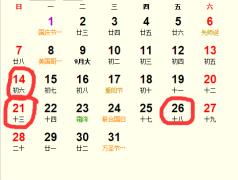 2018年10月求子吉日完整版_2018年10月适合求子的日子