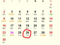 2018年9月扫舍吉日完整版_2018年9月适合扫舍的日子