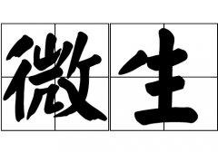 微生姓的来源_微生姓起源_微生姓的来历