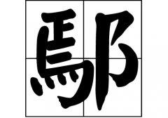 鄢姓的来源_鄢姓起源_鄢姓的来历