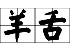 羊舌姓的来源_羊舌姓起源_羊舌姓的来历