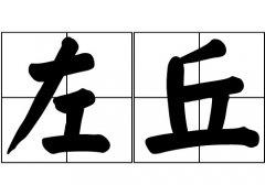 左丘姓的来源_左丘姓起源_左丘姓的来历